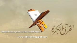 تلاوة رائعة لسورة الفاتحة بصوت رعد بن محمد الكردي