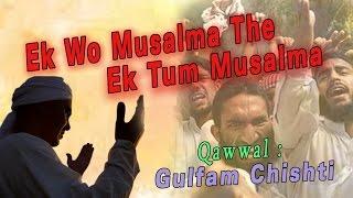 Ek Wo Musalma The Ek Tum Musalma | Gulfam Chishti Best Qawwali | Doodh Ka Haq