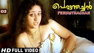 Perumthachan Movie Clip 3 | Vinaya Prasad's Super Dialogue