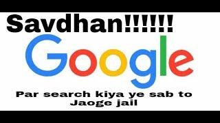 Agar google par search kiya ye sab to jaoge jail-सावधान! अगर गूगल पर सर्च किया ये सब तो जाएंगे जेल