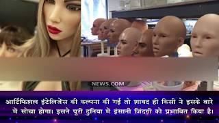 Robot with frigid | जानिये क्यों विवाद है इस Sex Doll को लेकर | Watch Sex Doll Video