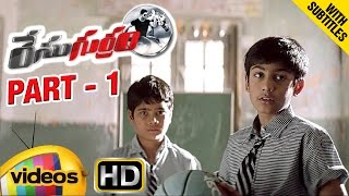Race Gurram Telugu Full Movie w/subtitles | Allu Arjun | Shruti Haasan | Part 1 | Mango Videos