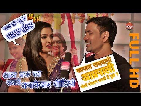 Xxx Mp4 बहुत परेशान करती है Kajal Raghwani और Amrapali Dubey खुलासा Nirahua का 3gp Sex