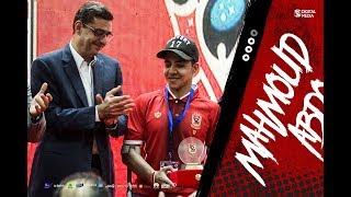 لقاء خاص مع محمود عبده صاحب أفضل احتفال بصعودنا للمونديال
