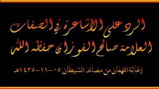 الرد على الأشاعرة في الصفات - العلامة صالح الفوزان حفظه الله