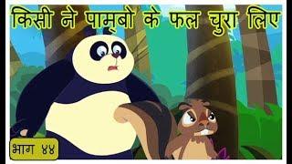 पाम्बो और रिकि की मजेदार कहानियाँ | किसी ने पाम्बो के फल चुरा लिए | भाग ४४ | हिंदी