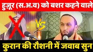 Nabi Hamari Tarah Bashar Hai Expose By: Pir Saqib Shami
