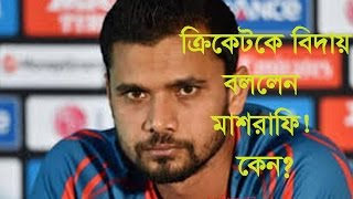 Mashrafe Mortaza Latest News|| Braking News Mashrafe to retire from T20Is after Sri Lanka series