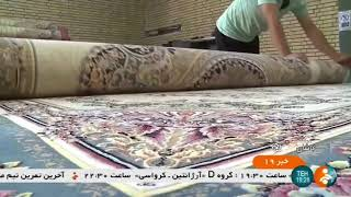 Iran Aghiq carpet co. made 1500 combs Carpet machine manufacturer, Kashan دستگاه فرش ماشيني كاشان