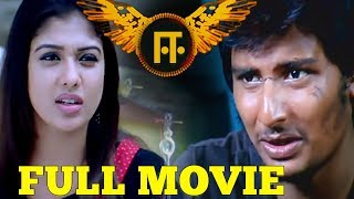 E Tamil Full Movie
