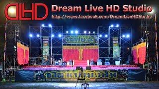 [Live-HD] ถ่ายทอดสด ซาลาเปามิวสิค (เปิดฤดูกาล) วัดป่าบ้านมูลนาค อ.โคกโพธิ์ไชย จ.ขอนแก่น 26/11/59