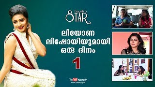 A Day with actress Leona Lishoy | Day with a Star | Part 01 | Kaumudy TV