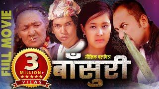 BANSURI   बाँसुरी   New Nepali Full Movie 2018   New Release Movie   Ft. Sagar Bohora