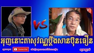 khan sovan VS San Bunthoeun - Cambodia Hot News Today, Khmer Hot News Today, Khmer News