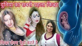 दुनिया का सबसे पहला किन्नर(हिजड़ा)/world's First kinnar /  in hindi