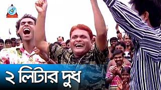 Harun Kisinjar - 2 Liter Dudh   ২ লিটার দুধ   Bangla Koutuk 2017   Sangeeta
