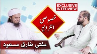 Exclusive Interview Mufti Tariq Masood - Full & Complete - انٹرویو مفتی طارق مسعود