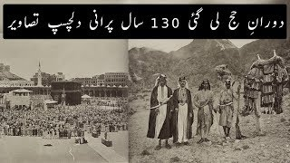 Fascinating Photos From Hajj 1889 - The Best Old Pictures Of Mecca