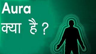 AURA का मतलब क्या है ? Body's Spiritual Energy - Aura Explained