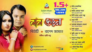 Beauty, Rashed Zaman - Lal Orna | লাল ওড়না | Full Audio Album | Sangeeta