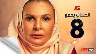 مسلسل الحساب يجمع - الحلقة الثامنة - يسرا - El Hessab Yegma3 Series - Ep 08