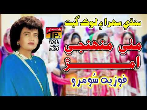Xxx Mp4 Mithi Muhnje Amarr Fozia Soomro Hits Sindhi Song Full HD 3gp Sex