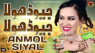 Jiyo Dhola Jiyo Dhola - Anmol Sayal - Official Video