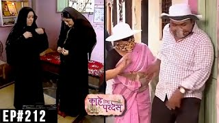 Kahe Diya Pardes | 22nd November Episode Update 212 | Zee Marathi | Sayali Sanjeev, Rishi Saxena