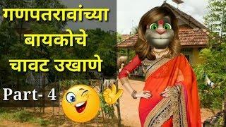 😂 मराठी चावट उखाणे  😂 - Marathi Chavat Ukhane | Funny Ukhane | Marathi Comedy - Talking Tom Marathi