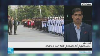 لماذا يزور رئيس أركان الجيش الإيراني تركيا؟