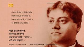 A Song on Samadhi Swami Vivekananda