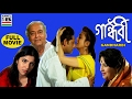 Gandharbi | গান্ধর্বী | Bengali Full Movie | Tapas Pal | Debashree | Soumitra | Moon Moon | Locket
