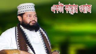 NEW Bangla Waz 2017 HD by Tarek Monowar | Best Bangla Waz - কান্নার ওয়াজ