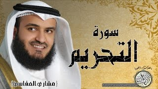سورة التحريم من مصحف التجويد ( القارئ مشاري العفاسي )
