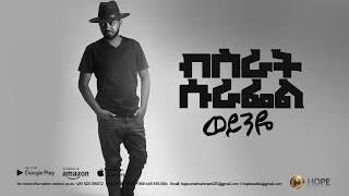 Bisrat Surafel - Weynye | ወይንዬ - New Ethiopian Music 2018 (Official Audio)