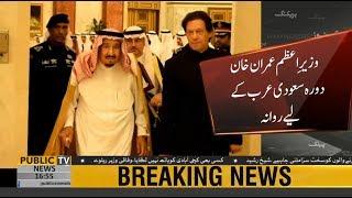 Prime Minister Imran Khan leaves for Saudi Arabia | Public News