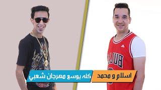 اغاني مهرجان شعبي كله يوسع غناء اسلام شكل و محمد سعيد اسمع مهرجانات