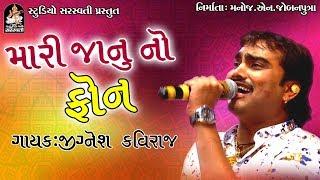 Jignesh Kaviraj New Hd Video Song MARI JANU - Surat Live Dayro - 3
