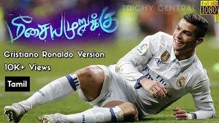 Meesaya Muruku Teaser || Cristiano Ronaldo Version - Skills || தமிழ்