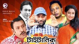 Bangla New Natok | MV Titanic | Kochi Khondokar | Munira Mithu | Tushar Mahmud | Rashed Mamun Apu