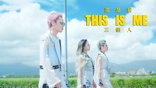 這群人 TGOP │【三個人 Three People】這是我 THIS IS ME (官方完整版MV) Official Music Video