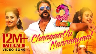 Aadu 2 Official 4K Video Song | Changaathi Nannaayaal | Jayasurya | Shaan Rahman