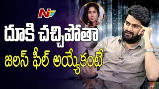 I Have Seen Many Beautiful Heroines Who Act Good in Industry: Naga Shourya || Chalo Movie || NTV