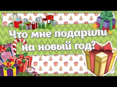Подарки на новый год ютуб