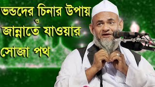 Bangla Waz 2017 Farid Uddin Al Mobarak 2017 ভন্ডদের সহজে চিনার উপায়