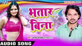 ससुरा से निक नइहरवा हो   Bhatar Bina   Ajay Anari Urf Sahani   Bhojpuri Hit Song 2016