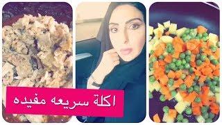 زينب العسكري تطبخ اكله سريعه تونه بالخضراوات اكلات رمضان