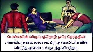 Tamil kisu Kisu Breaking news2 29.1.2018