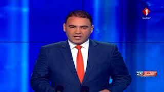 نشرة منتصف الليل للأخبار ليوم 18 / 08 / 2017