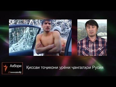 Секс мулла таджикистан хизби нахзат видео